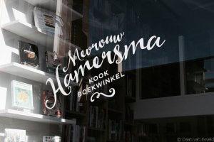 FleurFood Mevrouw Hamersma Kookboekenwinkel